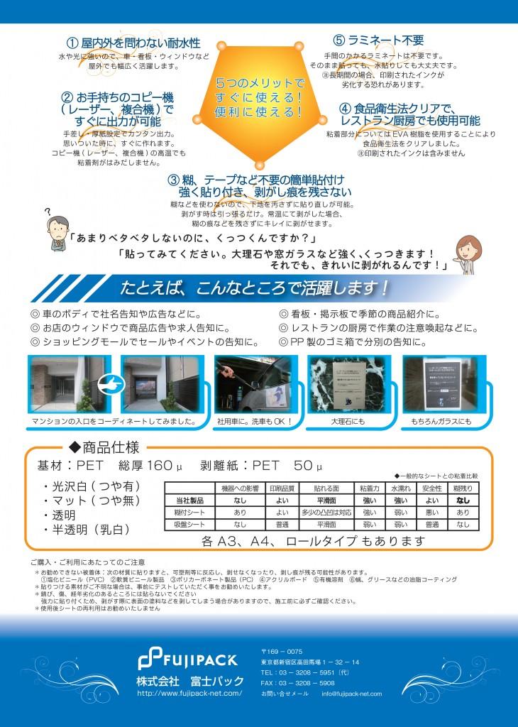 ノーパーエヴァタック裏01最終社名fujipack0512
