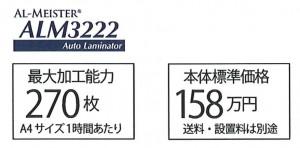 ALM32221