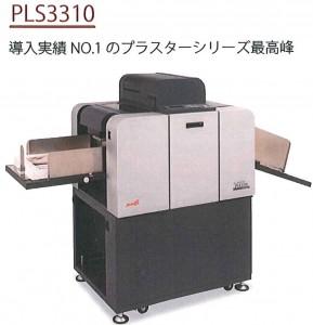 PLS3310