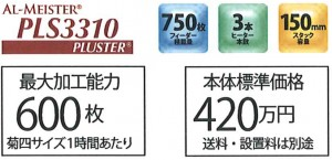 PLS33101