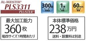 PLS33111