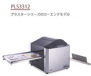 PLS3312